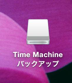 壊れたドライブのデータをTime Machineから別のドライブに復元するには?