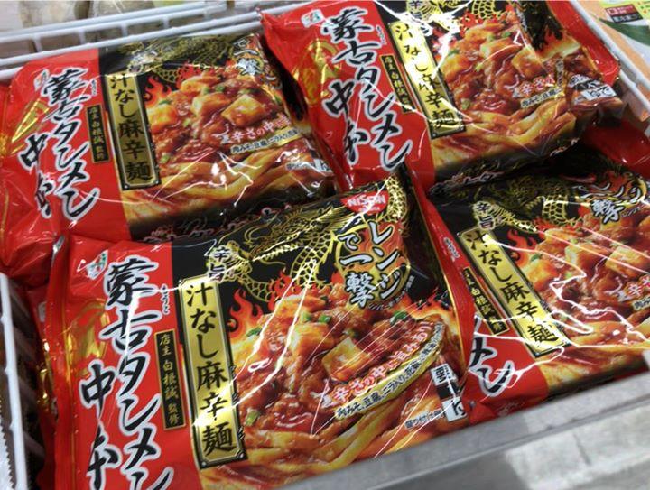 蒙古タンメン中本 汁なし麻辛麺